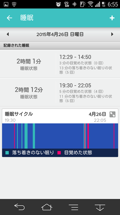 20150429_fitbitapp2_22