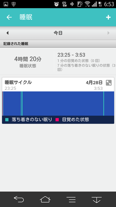 20150429_fitbitapp2_24