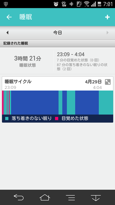 20150429_fitbitapp2_25