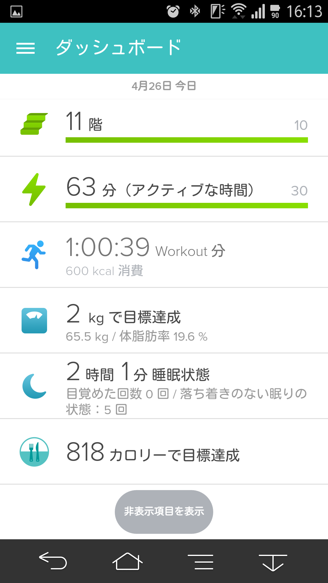 20150429_fitbitapp2_3