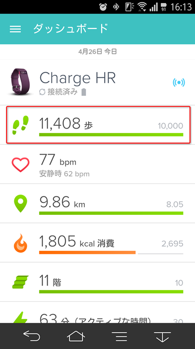 20150429_fitbitapp2_4
