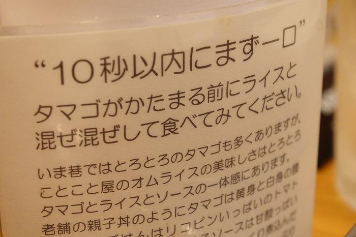 20150627_omrice-10