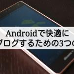 [i]Androidでのモブログを快適にする3つの鍵~iPhoneと比較~