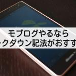 [i]Androidでモブログするならマークダウン記法がおすすめ!