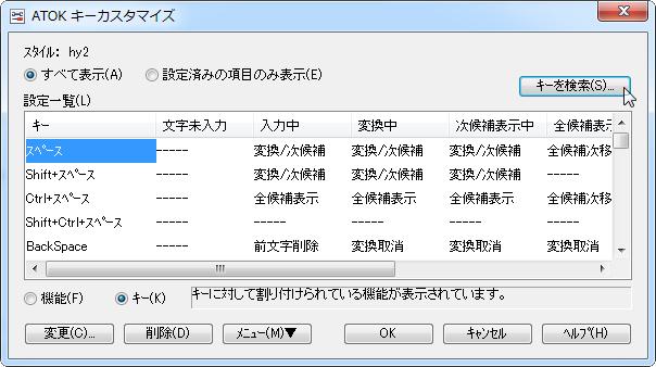 20150713-atok-24