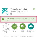 [i]TransferJet対応SDカードを買う前にこれだけは確認しろ!