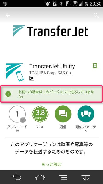 20150725_transferjet