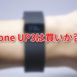 [i]心拍数が測れるようになったJawbone UP3は買いか?