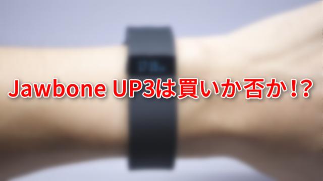 20150730-Jawbone-UP3-01