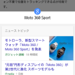 [i]Androidの最新版chrome便利過ぎ!※ただし…