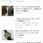 [i]Feedlyにgoogleニュース日本語検索結果を登録する方法